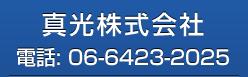 真光株式会社|電話: 06-6423-2025